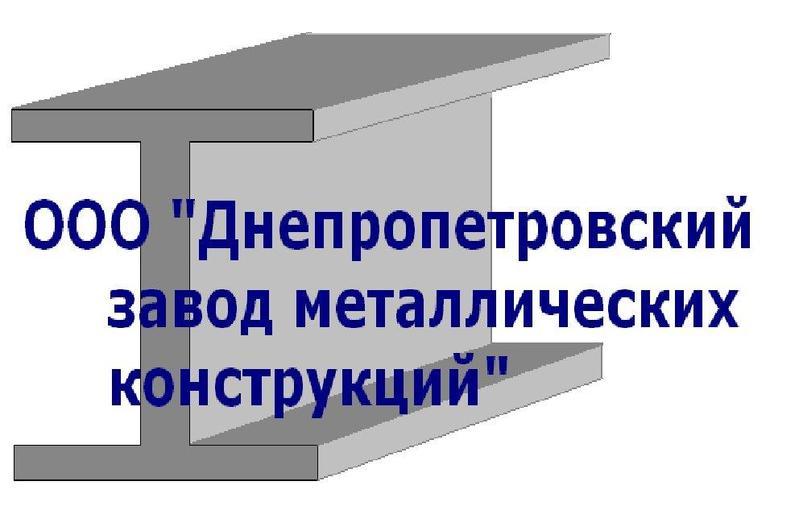 ООО Днепропетровский завод металлических конструкций