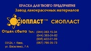 УРФ-1128 1128-УРФ эмаль УРФ-1128:;  эмаль : эмаль УРФ-1128