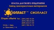 ХВ-110 110-ХВ эмаль ХВ-110:;  эмаль : эмаль ХВ-110