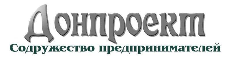"""CП """"Донпроект"""""""