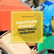 Закупаем с НДС и без отходы и брак производства пластмасс ПС,  ППР,  ПНД