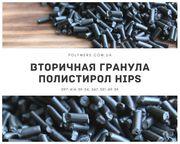 Хотите купить вторичную гранулу HIPS,  ППР,  ПНД,  РЕ100,  РЕ80. Производи