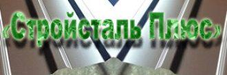 """ООО """"Стройсталь Плюс"""""""