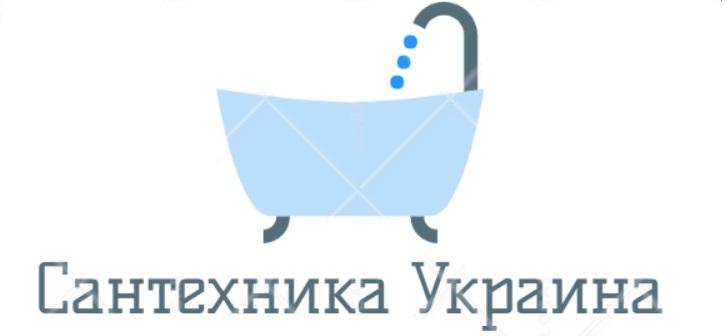 Сантехника Украина
