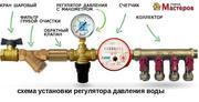 Регулятор давления воды - устройство и назначение