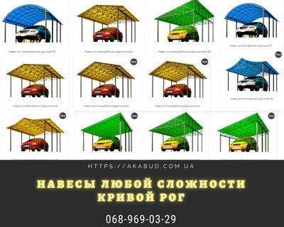 Производство металлоконструкций: Автонавесы. Навесы. Козырьки. Заборы. - main