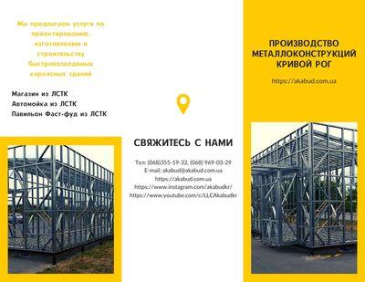 Промышленные здания из металлоконструкций Кривой Рог - main