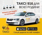 Вакансия водителя такси на своем авто в Днепре